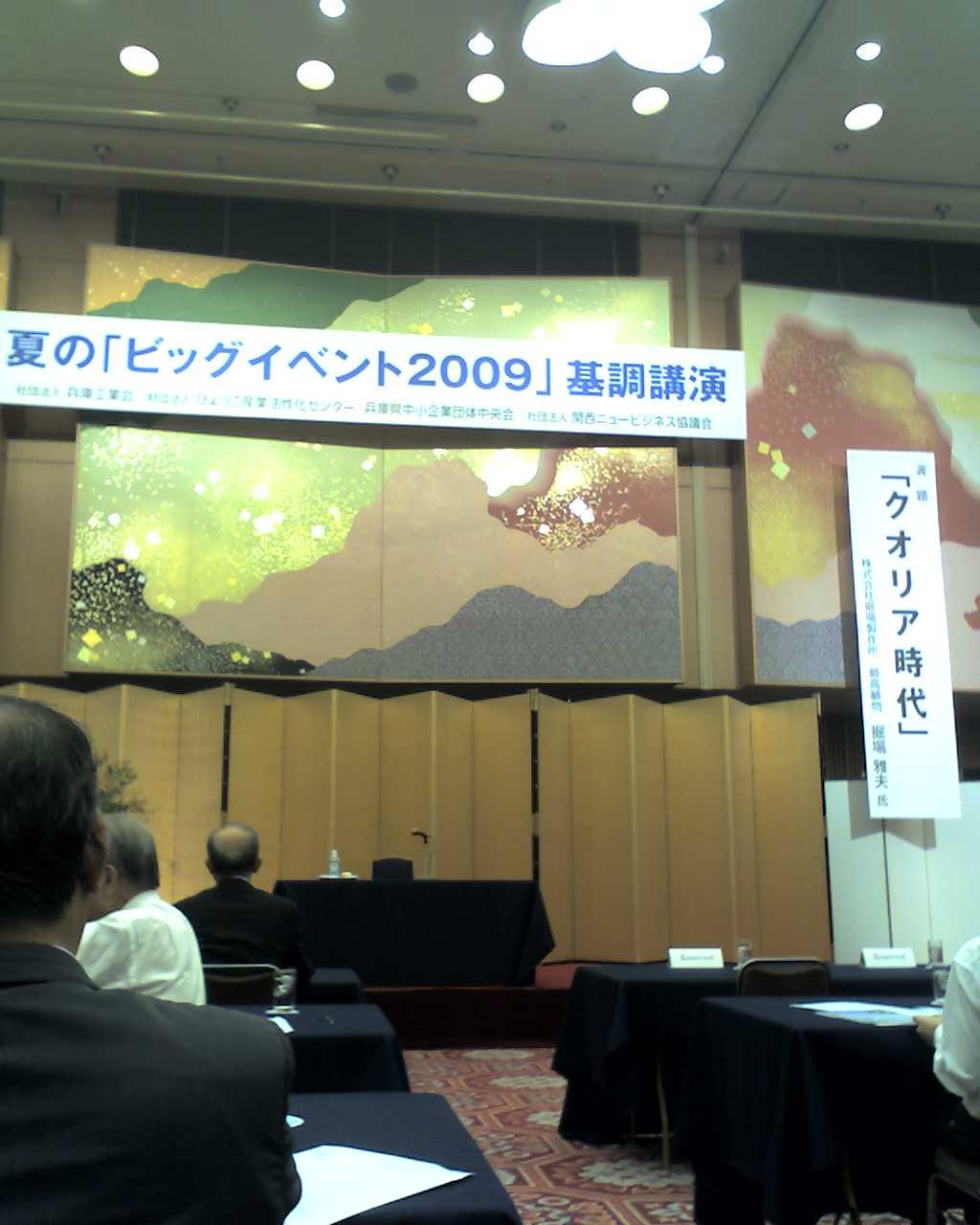 夏のビックイベント2009<br />  に参加中