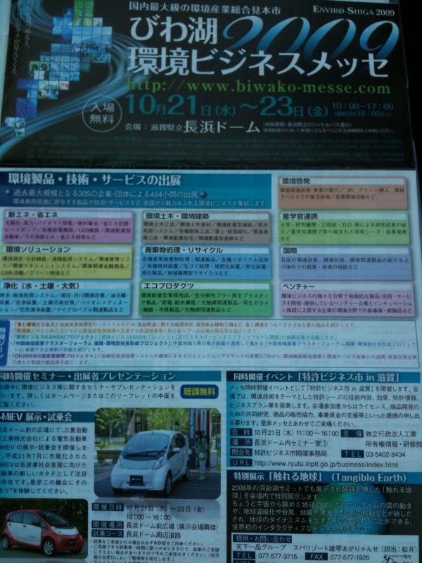 尼崎工業会で琵琶湖環境ビジネスメッセ見学